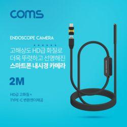 Coms 스마트폰용탐지용 내시경카메라 2M 고해상도
