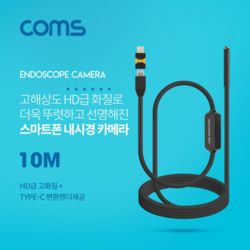 Coms 스마트폰용탐지용 내시경카메라 10M 고해상도