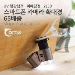 Coms 스마트폰 카메라 확대경 65배줌 UV 형광램프