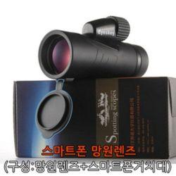 스마트폰 망원렌즈 1P 대포렌즈 망원경 확대경