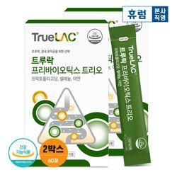 휴럼 트루락 프리바이오틱스 트리오 2박스 아연 셀레늄 유산균