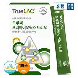 휴럼 트루락 프리바이오틱스 트리오 1박스 아연 셀레늄 유산균
