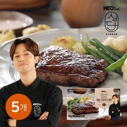 [무료배송] [허닭식단] 밀키트 채끝 스테이크 세트 5개