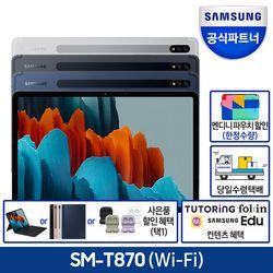 인증점 삼성 갤럭시 탭 S7 WiFi 256GB SM-T870 11인치 태블릿