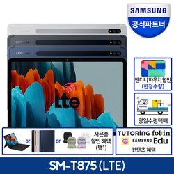 인증점 삼성 갤럭시 탭 S7 LTE 256GB SM-T875 11인치 태블릿