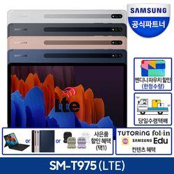 인증점 삼성 갤럭시 탭 S7플러스 LTE 256GB SM-T975 12.4인치