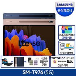 인증점 삼성 갤럭시 탭 S7플러스 LTE+5G 256GB SM-T976 12.4인치