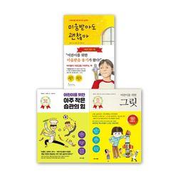 [인플루엔셜] 어린이를위한습관의힘끈기의힘용기심리학3권세트