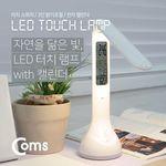 Coms USB LED 램프충전식 LED바 터치 밝기조절 달력