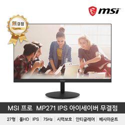MSI PRO MP271 IPS  아이세이버 무결점