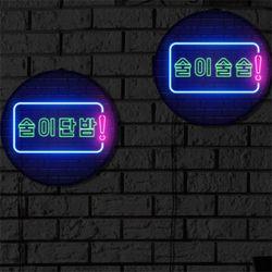 nh903-LED액자45R네온효과술이단밤