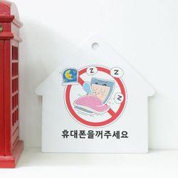 pg191-사인알림판단면휴대폰을꺼주세요