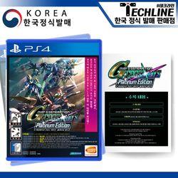 PS4 SD건담 지 제네레이션 크로스 레이즈 플래티넘 에디션