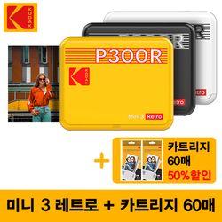 코닥 미니 3 레트로 카트리지 60매 번들 휴대용 포토프린터