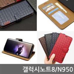 갤럭시노트8 백시 다이어리케이스 N950