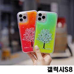 갤럭시S8 G950 벚꽃 네온샌드 케이스