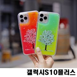 갤럭시S10플러스 G975 벚꽃 네온샌드 케이스