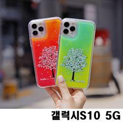 갤럭시S10 5G G977 벚꽃 네온샌드 케이스