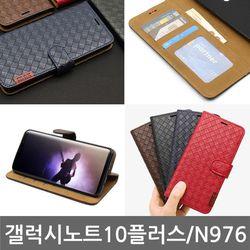 갤럭시노트10플러스 백시 다이어리케이스 N976