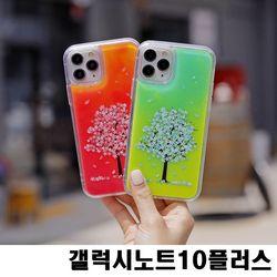 갤럭시노트10플러스 N976 벚꽃 네온샌드 케이스