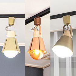 LED 칼라나팔 원목 레일조명 개별구매