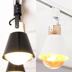 LED 나팔 원목 레일조명 개별구매