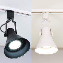 LED 동성 나팔 레일조명 개별구매