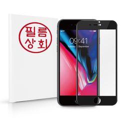 필름상회 아이폰8플러스 2.5D 풀커버 강화유리 블랙 1매