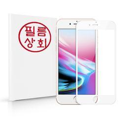 필름상회 아이폰8플러스 3D 풀커버 강화유리 화이트 1매