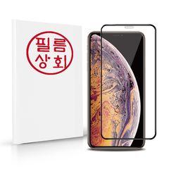 필름상회 아이폰XS 2.5D 풀커버 강화유리 1매