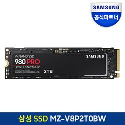 삼성전자 공식인증 SSD 980 PRO 2TB NVMe MZ-V8P2T0BW
