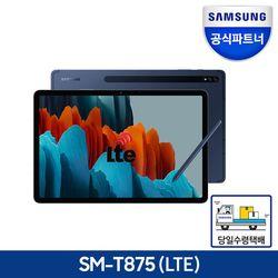 [서울/경기/인천 당일수령] 삼성 갤럭시탭 S7 네이비 LTE 512GB SM-T875