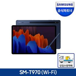 [서울/경기/인천 당일수령] 삼성 갤럭시탭 S7 플러스 Plus 네이비 WiFi 512GB SM-T970