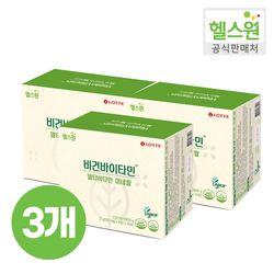 비건 바이타민(멀티비타민 미네랄) 30일분 x3개