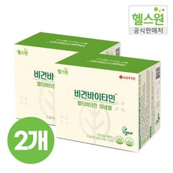 비건 바이타민(멀티비타민 미네랄) 30일분 x2개