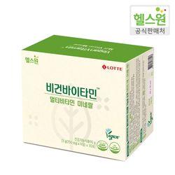 비건 바이타민(멀티비타민 미네랄) 30일분