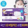 [무료배송] 국산 어린이 소형 3중 비말차단 마스크 300매 KF-AD MB필터