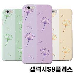 갤럭시S9플러스 N965 연꽃 슬림 하드케이스