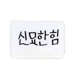 신서유기 공식 신묘한 목욕탕 수건
