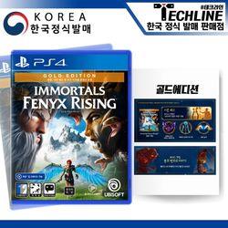 PS4 이모탈 피닉스 라이징 골드에디션
