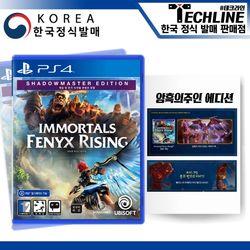 PS4 이모탈 피닉스 라이징 암흑의주인 에디션