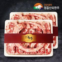 한우 건강 선물세트 62호 꼬리한벌 8kg