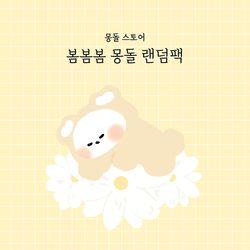 [무료배송/당일발송] [1300k 단독] 봄봄봄 몽돌 랜덤팩