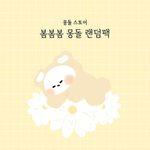 [당일발송] [1300k 단독] 봄봄봄 몽돌 랜덤팩