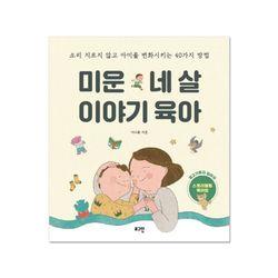[로그인] 미운 네 살 이야기 육아