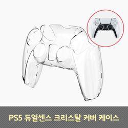 PS5 플스5 듀얼센스 크리스탈 커버 케이스