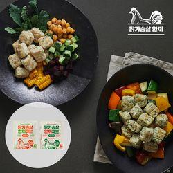 [닭가슴살한끼]큐브 닭가슴살 2종 택1(10팩)