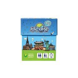 [씨앗사] 부루마불 카드게임