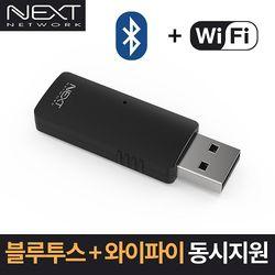 넥스트 블투 듀얼밴드 와이파이 지원 무선랜카드 NEXT-1300WBT