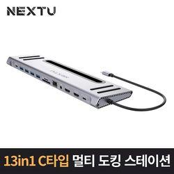 넥스트 USB허브 멀티 도킹 스테이션 NEXT 1301DS-PD